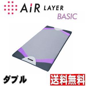 西川エアー レイヤー/ダブル/ベーシック BASIC/AiR LAYER オーバーレイ  ウォッシャブルパッド(カズマット)|futonmall