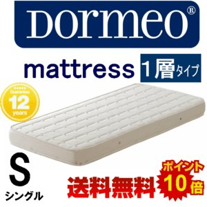 西川 ドルメオ シングル 1層タイプ 高反発マットレス mattress Air ハード ベッドマットレス|futonmall