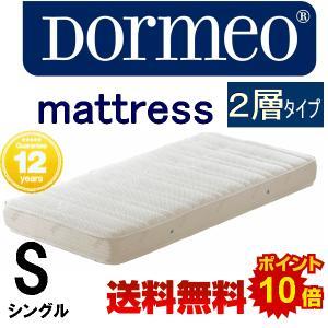西川 ドルメオ シングル 2層タイプ 高反発マットレス mattress Air Silver ベッドマットレス|futonmall