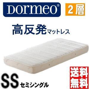 西川 ドルメオ セミシングル 2層タイプ 高反発マットレス mattress Air Silver ベッドマットレス|futonmall