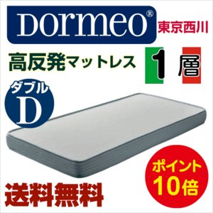 ドルメオ ダブル 1層 高反発 ベッドマットレス 東京西川|futonmall