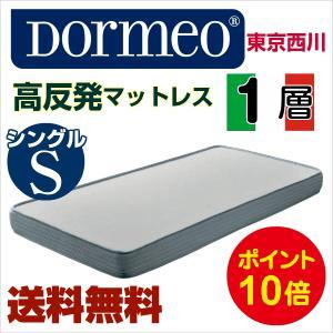 ドルメオ シングル 1層 高反発 ベッドマットレス 東京西川|futonmall