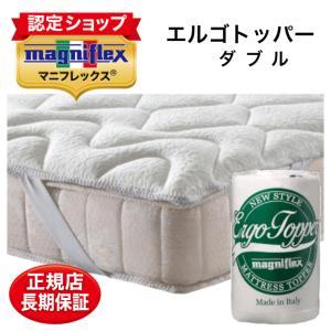 お手持ちの敷寝具の上に重ねることで、睡眠の質を格段にアップさせるエルゴ・トッパー。ヨーロッパでは馴染...