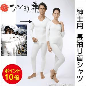 メンズ インナーシャツ 長袖U首 ひだまり希 日本製|futonmall