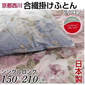 京都西川 掛け布団 シングル 150×210 ダクロン コンフォレル シルキーソフト中綿使用|futonmall