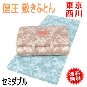 西川・健圧敷き布団 セミダブル/ベージュ ハード/120N|futonmall