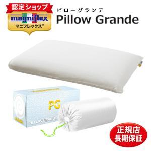 マニフレックス・ピローグランデは高反発枕。頭・首・肩をすっぽり包み込む。肩こりの方に寝返りのしやすい...