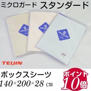 ボックスシーツ ダブル 140×200×28 ミクロガード スタンダード  日本製|futonmall