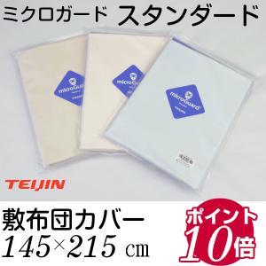 敷布団カバー ダブル ミクロガード スタンダード  日本製|futonmall