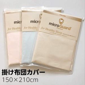 掛け布団カバー シングル ミクロガード プレミアム  日本製|futonmall
