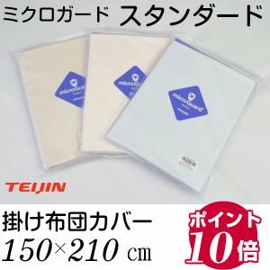 掛け布団カバー シングル ミクロガード スタンダード  日本製|futonmall