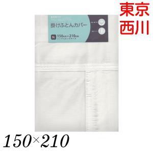 西川 掛け布団カバー シングル150×210 綿100 和式 白カバー ネット|futonmall