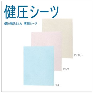 西川・健圧敷き布団 シーツ シングル健圧シーツ 日本製|futonmall