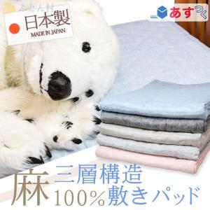 麻100% 敷きパッド ( シングル 約100×205cm )   natsuki なつき 日本製 クボタ futonmura