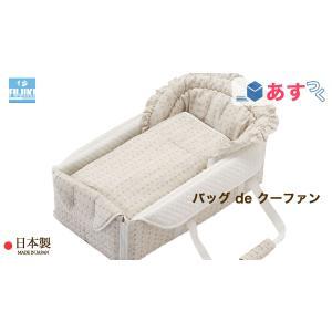 バッグ de クーファン ( ベビー )  プチアンジェ ベージュ 日本製 フジキ|futonmura