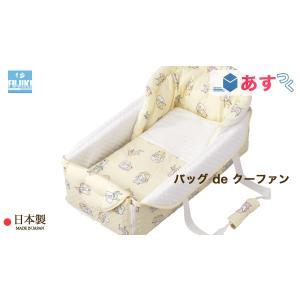 バッグ de クーファン ( ベビー )  アニマルグラス シトラスイエロー 日本製 フジキ|futonmura