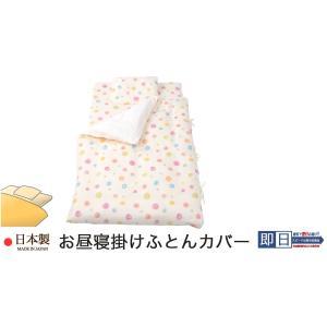 品名 -item name- お昼寝掛けふとんカバー スペック -spec- サイズ:約85×115...