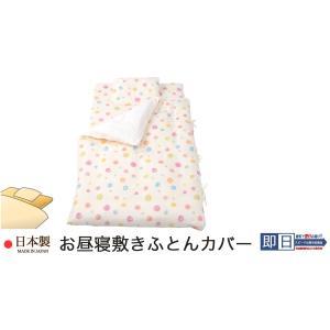 品名 -item name- お昼寝敷きふとんカバー スペック -spec- サイズ:約75×125...
