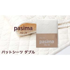 パシーマ パットシーツ ( ダブル 約155×210cm )  きなり 格子柄 日本製 龍宮|futonmura