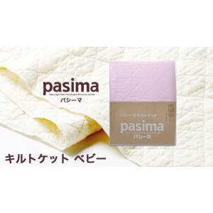 パシーマ キルトケット ( ベビー 約90×120cm )  ピンク 格子柄 日本製 龍宮|futonmura