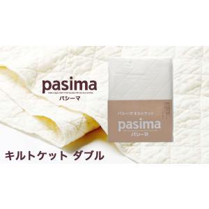 パシーマ キルトケット ( ダブル 約180×240cm )  きなり 格子柄 日本製 龍宮 futonmura