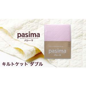 パシーマ キルトケット ( ダブル 約180×240cm )  ピンク 格子柄 日本製 龍宮 futonmura