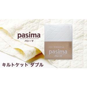 パシーマ キルトケット ( ダブル 約180×240cm )  白 格子柄 日本製 龍宮 futonmura