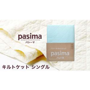 パシーマ キルトケット ( シングル 約145×240cm )  ブルー 格子柄 日本製 龍宮 futonmura