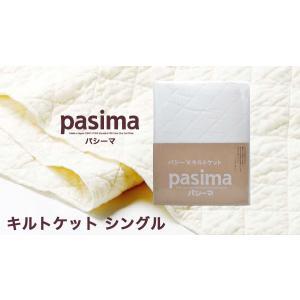 パシーマ キルトケット ( シングル 約145×240cm )  白 格子柄 日本製 龍宮 futonmura