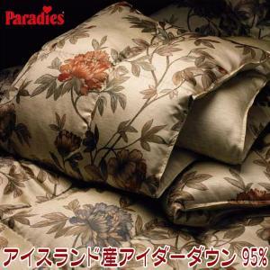 皇室でも使用されている高級羽毛布団 シングル アイスランド産アイダーダウン95%シルク100% 西川産業 KL001S お取り寄せ futonnotamatebako