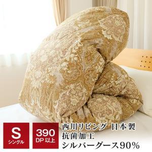 西川の羽毛布団の中では比較的お買い求め易い価格帯の羽毛布団です。 断熱性の高い住宅やマンションなど室...