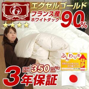 羽毛布団 シングル 150×210cm 350dp フランス産ホワイトダック90% 綿100% 日本製 170-1 futonnotamatebako