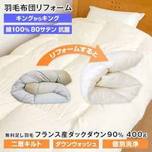 羽毛布団打ち直し リフォーム キング 230×210cm イングランド産ダウン90% 二層キルト 綿100% 80サテン クーポンで全品11%OFF|futonnotamatebako
