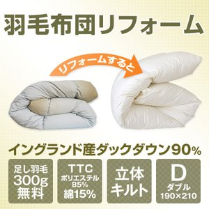 羽毛布団リフォーム。足し羽毛300gまで無料。  お客様ご自身でご家庭の洗濯機やコインランドリー等で...