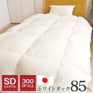 羽毛布団 セミダブル ホワイトダック85% 300dp ニューゴールドラベル 日本製 1103 お取り寄せ|futonnotamatebako