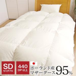 羽毛布団 セミダブル ポーランド産ホワイトマザーグース95% 440dp プレミアムゴールドラベル 日本製 41403 お取り寄せ|futonnotamatebako