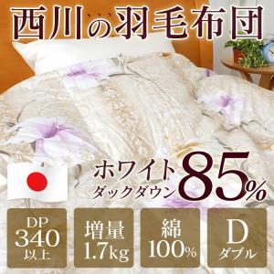 西川リビング 羽毛布団 ダブル 190×210cm 日本製 340dp ホワイトダック85% 1.7kg入り 側生地綿100% A156|futonnotamatebako