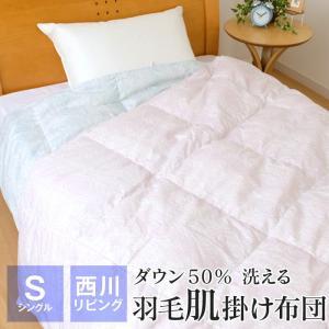 ご家庭でお洗濯のできる羽毛肌掛け布団です。側生地は軽くて耐久性、速乾性に優れたポリエステル混で、綿1...