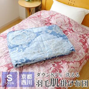 四季のある日本では肌掛け布団は必需品。季節の変わり目には肌掛け布団一枚で。寒くなれば合掛け布団と合わ...