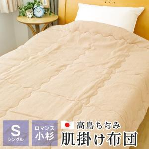 「高島ちぢみ」は琵琶湖の北西に位置する高島市で江戸時代天明の頃より生産されていました。その伝統はちぢ...