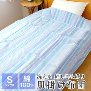 しじら織は通気性が良く汗を吸収、べたつきを抑えてくれるので、さわやかにお休み頂けます。麻のような風合...