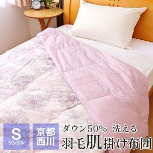 ◆季節の変わり目にはダウンケットがオススメ 四季のある日本では肌掛け布団は必需品。春から夏や夏から秋...