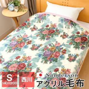 サンダーソン アクリル毛布 シングル 日本製 抗菌防臭 帯電防止加工 一枚仕立て 西川産業 SD001 クーポンで全品11%OFF futonnotamatebako