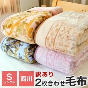 訳あり 西川 色柄おまかせ 2枚合わせ毛布 毛布 シングル 140×200cm マイヤー毛布 ラッピング不可 クーポンで全品11%OFF futonnotamatebako