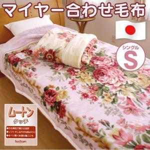 アクリル毛布 シングル 140×200cm 二枚合せ毛布 マイヤー毛布 日本製 ブランケット 冬 M-9703 クーポンで全品11%OFF futonnotamatebako