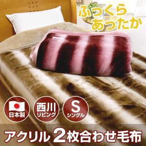 アクリル毛布 シングル 140×200cm 制電加工 2枚合わせ毛布 衿付き 西川リビング 日本製 泉大津 AA-1402 クーポンで全品11%OFF futonnotamatebako