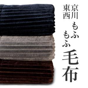 東京西川のもふもふ毛布シリーズ。フランネル2枚合わせ毛布で保温力抜群。軽くて取り扱いやすく、肌ざわり...