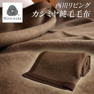 西川リビング カシミヤ毛布 シングル 140×200cm カシミヤ100% 日本製 純毛毛布 CA-1309|futonnotamatebako