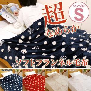 毛布 シングル 140×190cm フランネル毛布 一枚仕立て マイクロファイバー アップルドット ハンナ 冬 クーポンで全品11%OFF futonnotamatebako