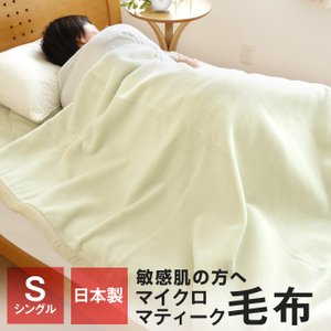 マイクロマティーク毛布 シングル 140×210cm ニューマイヤー毛布 日本製 送料無料 ファルベ33008 クーポンで全品11%OFF futonnotamatebako